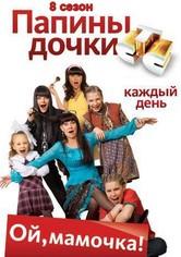 Папины дочки